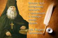 ilarion_optinskiy