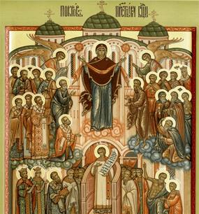 Праздник Покров Пресвятой Богородицы 14 октября