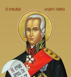 День памяти св. прав. воина Феодора Ушакова - 15 октября