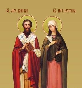 День памяти святых мучеников Киприана и Иустины – 15 октября