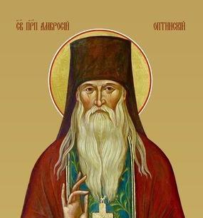 День прославления преподобного Амвросия Оптинского - 23 октября