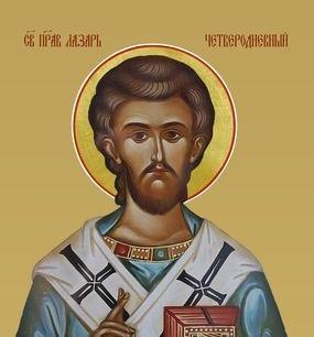 День памяти св. Лазаря Четверодневного и перенесение его мощей - 30 октября