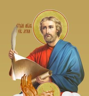 День памяти апостола и евангелиста Луки - 31 октября
