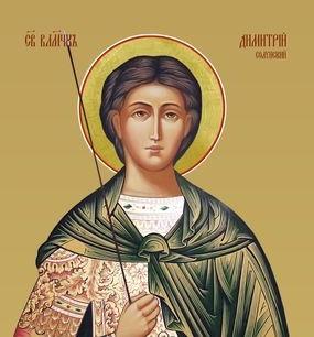 День памяти великомученика Димитрия Солунского (Фессалоникийского) - 8 ноября