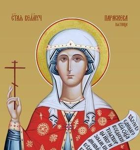 День памяти великомученицы Параскевы, нареченной Пятница - 10 ноября
