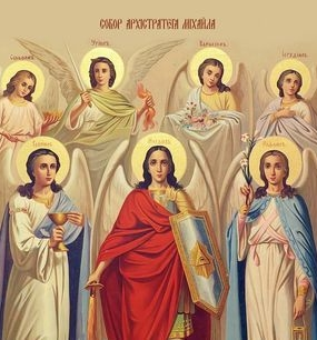 День памяти Собора Архистратига Михаила и прочих Небесных Сил бесплотных - 21 ноября