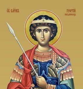 День памяти колесования вмч. Георгия Победоносца - 23 ноября