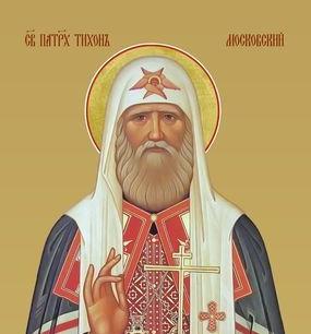 Празднование в честь свт. Тихона, патриарха Московского и всея Руси - 18 ноября