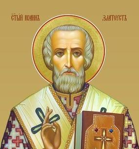 Празднование в честь святителя Иоанна Златоуста - 26 ноября