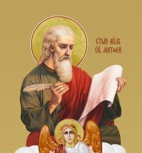 Празднование в честь апостола и евангелиста Матфея - 29 ноября