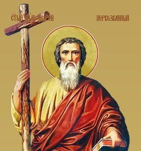 Празднование в честь апостола Андрея Первозванного - 13 декабря