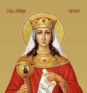 Празднование в честь великомученицы Варвары - 17 декабря