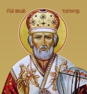Празднование в честь свт. Николая Чудотворца - 19 декабря