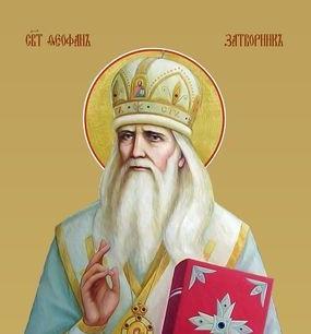 Празднование в честь святителя Феофана Затворника - 23 января