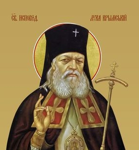 Празднование в честь свт. Луки Крымского и Собора Крымских святых - 28 декабря