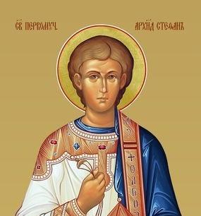 Празднование в честь первомученика и архидиакона Стефана - 9 января