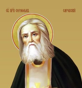 Праздник в День памяти преподобного Серафима Саровского - 15 января