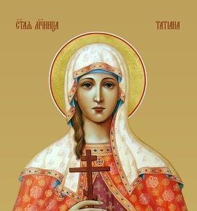 Празднование в честь Татианы Римской - 25 января