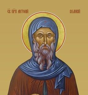 Празднование в честь Антония Великого - 30 января