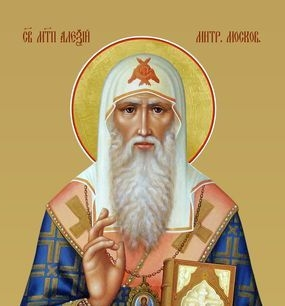 Празднование в честь святителя Алексия митрополита Московского чудотворца - 25 февраля