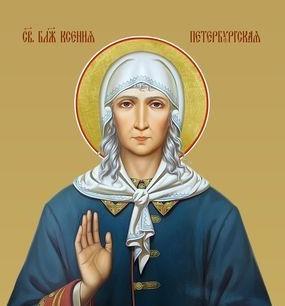 День памяти блаженной Ксении Петербургской - 6 февраля