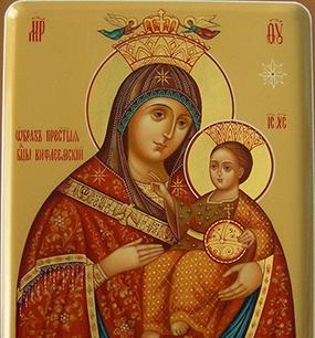 Икона Божией Матери Вифлеемская