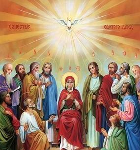 День Святой Троицы. Пятидесятница - 20 июня