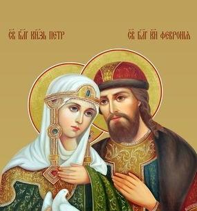 День памяти святых благоверных князя Петра и княгини Февронии, Муромских чудотворцев - 8 июля
