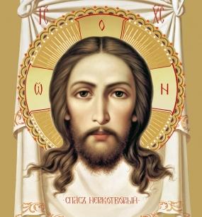 Празднество Всемилостивому Спасу и Пресвятой Богородице - 14 августа