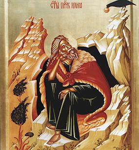 к Илию Пророку