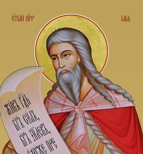 День памяти Пророка Илии - 2 августа