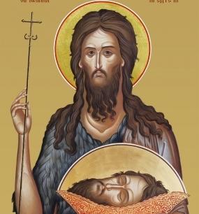 Усекновение главы Крестителя Господня Иоанна - 11 сентября