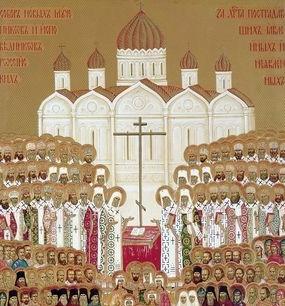7 февраля - день памяти новомучеников и исповедников Церкви Русской