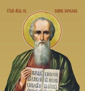 День памяти Апостола и евангелиста Иоанна Богослова - 21 мая
