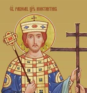 День памяти равноапп. Царя Константина Великого и царицы Елены - 3 июня