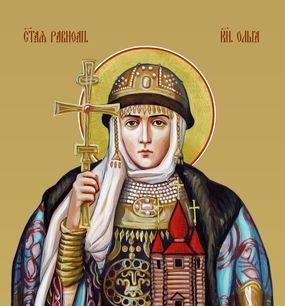 День памяти святой равноапостольной Ольги, княгини Российской - 24 июля