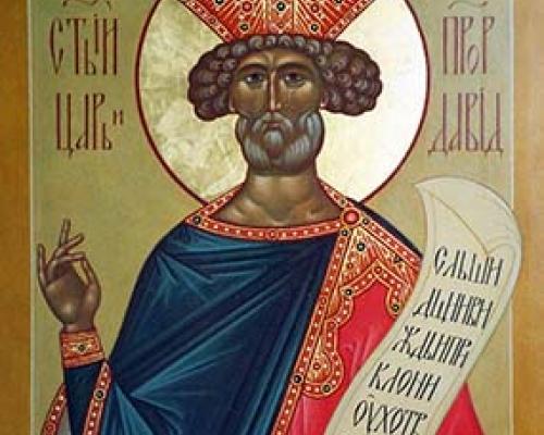 Святой царь и пророк Давид