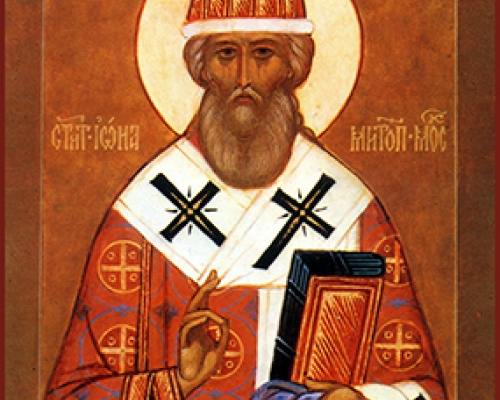 Святитель Иона, митрополит Московский и всея Руси