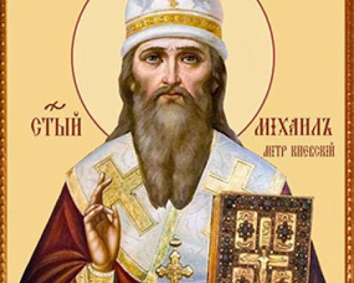 Святитель Михаил, митрополит Киевский