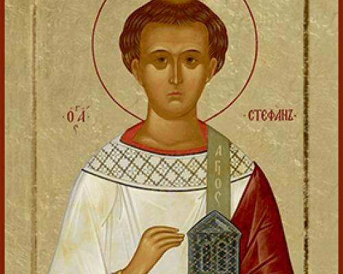 Святой апостол Стефан, первомученик и архидиакон