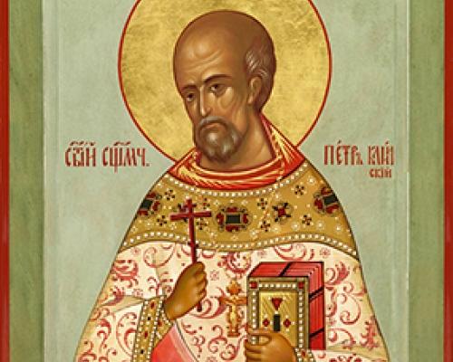 Священномученик Петр Соколов
