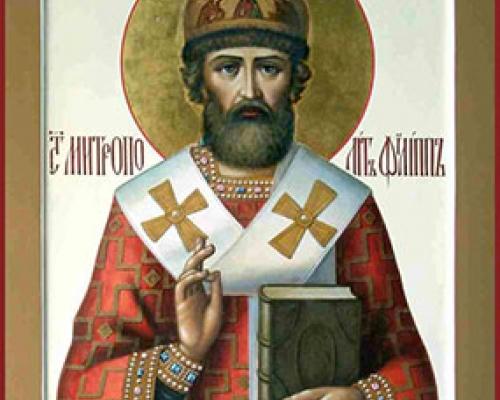 Святитель Филипп II, митрополит Московский и всея Руси