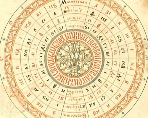 С новым годом: православный праздник в сентябре