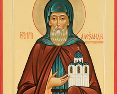 Преподобный Александр Константинопольский