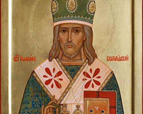 Святитель Иоасаф, епископ Белгородский