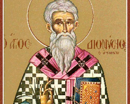 Апостол от 70-ти Дионисий Ареопагит