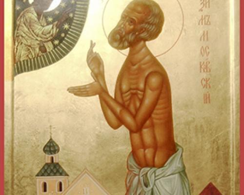 Блаженный Максим Московский, Христа ради юродивый