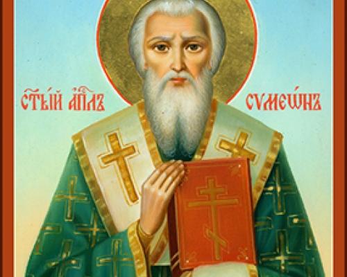 Святой священномученик Симеон епископ Иерусалимский