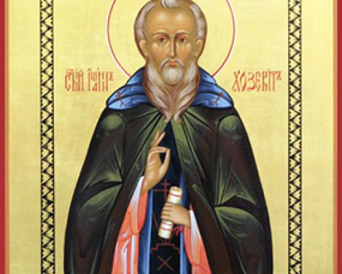 Иоанн Хозевит епископ Кесарийский