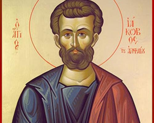 Апостол Иаков Алфеев